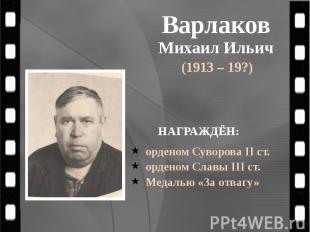 Варлаков Михаил Ильич (1913 – 19?)