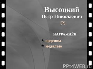Высоцкий Пётр Николаевич (?)