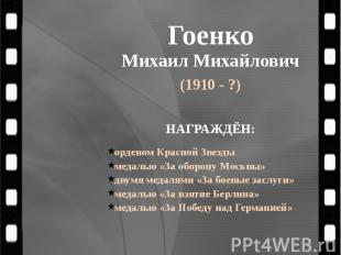 Гоенко Михаил Михайлович (1910 - ?)