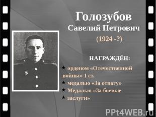 Голозубов Савелий Петрович (1924 -?)
