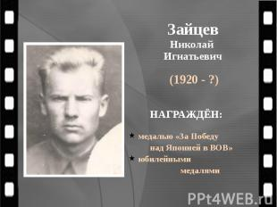 Зайцев Николай Игнатьевич (1920 - ?)