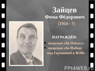 Зайцев Фома Фёдорович (1914 - ?)