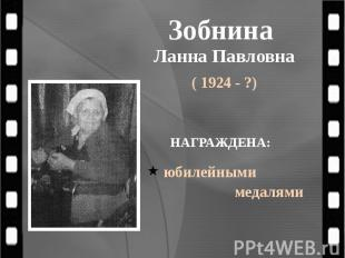 Зобнина Ланна Павловна ( 1924 - ?)