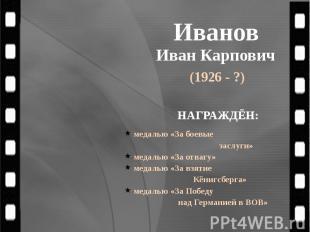 Иванов Иван Карпович (1926 - ?)