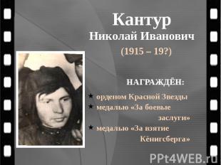 Кантур Николай Иванович (1915 – 19?)