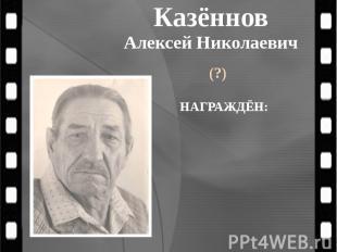 Казённов Алексей Николаевич (?)