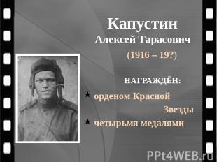 Капустин Алексей Тарасович (1916 – 19?)