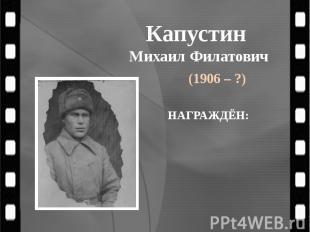 Капустин Михаил Филатович (1906 – ?)