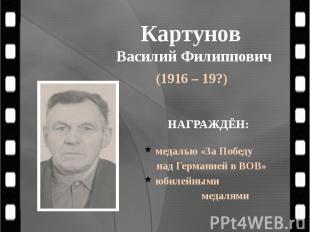 Картунов Василий Филиппович (1916 – 19?)
