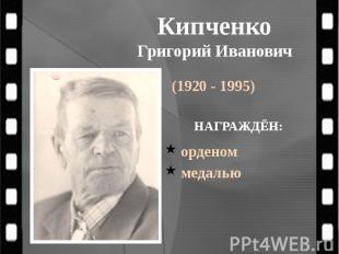 Кипченко Григорий Иванович (1920 - 1995)