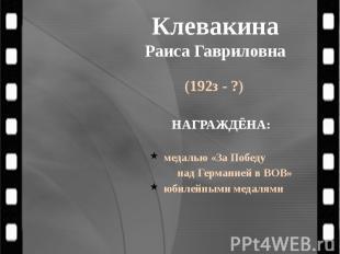 Клевакина Раиса Гавриловна (192з - ?)