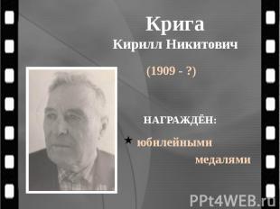 Крига Кирилл Никитович (1909 - ?)