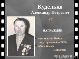Куделько Александр Петрович (?)