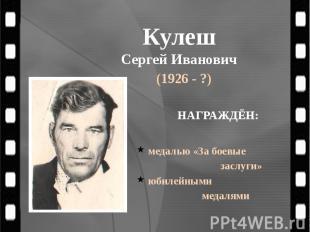Кулеш Сергей Иванович (1926 - ?)