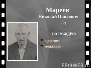 Мареев Николай Павлович (?)