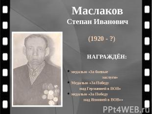 Маслаков Степан Иванович (1920 - ?)