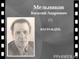 Мельников Василий Андреевич (?)
