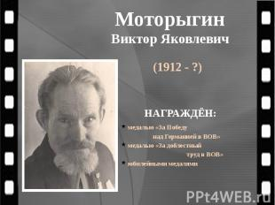 Моторыгин Виктор Яковлевич (1912 - ?)