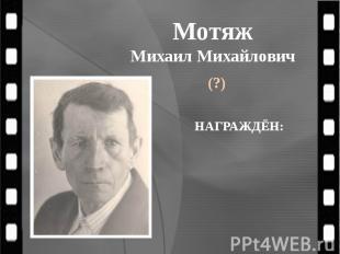 Мотяж Михаил Михайлович (?)