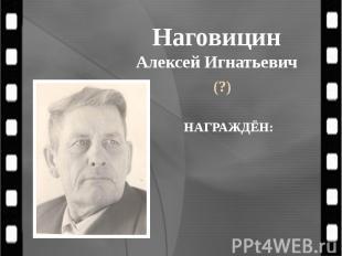Наговицин Алексей Игнатьевич (?)