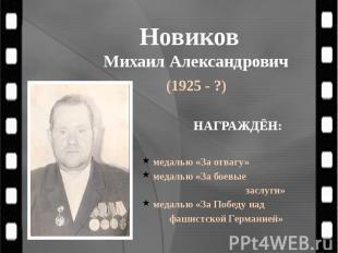 Новиков Михаил Александрович (1925 - ?)