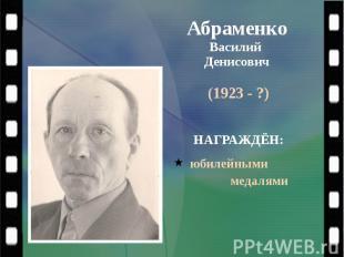 Абраменко Василий Денисович (1923 - ?)