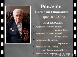 Рокачёв Василий Иванович (род. в 1927 г.)