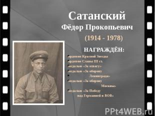 Сатанский Фёдор Прокопьевич (1914 - 1978)