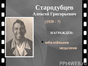 Стародубцев Алексей Григорьевич (1920 - ?)