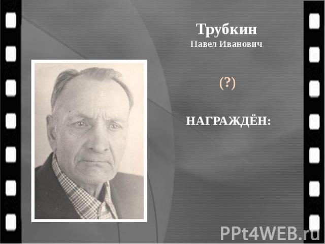 Трубкин Павел Иванович (?)