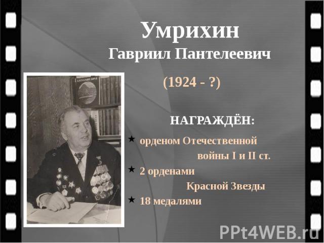 Умрихин Гавриил Пантелеевич (1924 - ?)