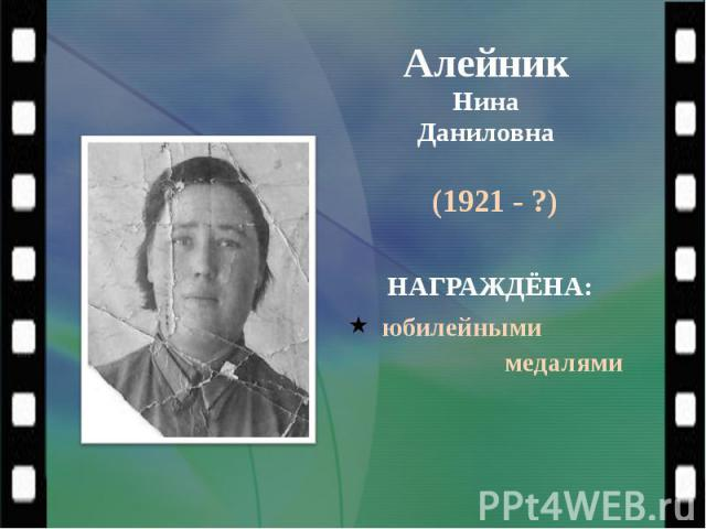 Алейник Нина Даниловна (1921 - ?)