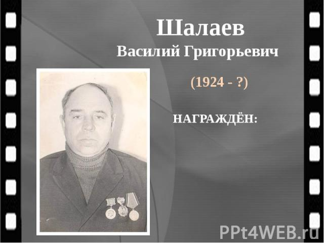 Шалаев Василий Григорьевич (1924 - ?)