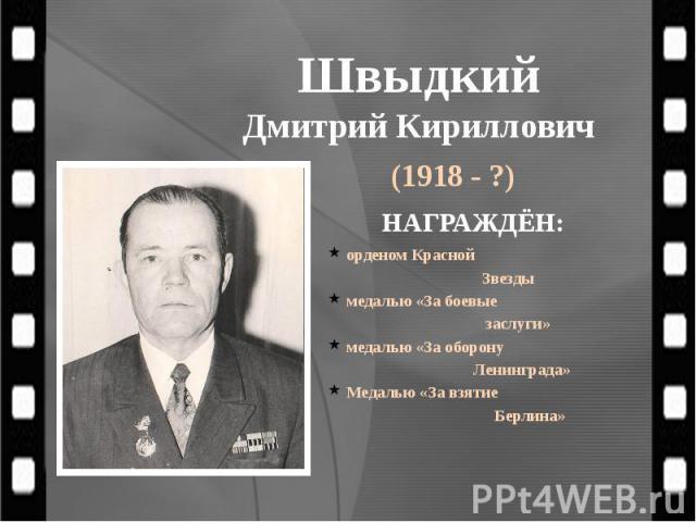 Швыдкий Дмитрий Кириллович (1918 - ?)