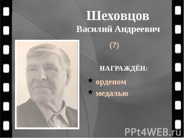 Шеховцов Василий Андреевич (?)