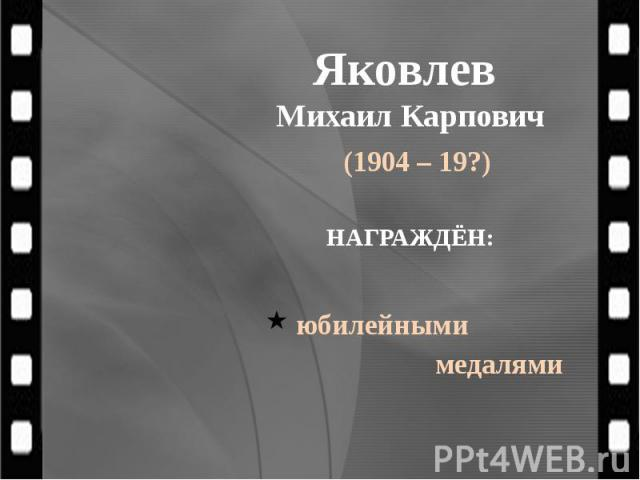 Яковлев Михаил Карпович (1904 – 19?)