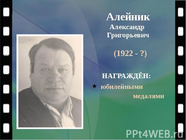 Алейник Александр Григорьевич (1922 - ?)