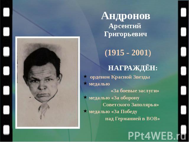 Андронов Арсентий Григорьевич (1915 - 2001)