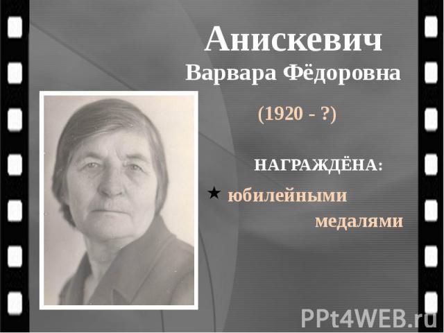 Анискевич Варвара Фёдоровна (1920 - ?)
