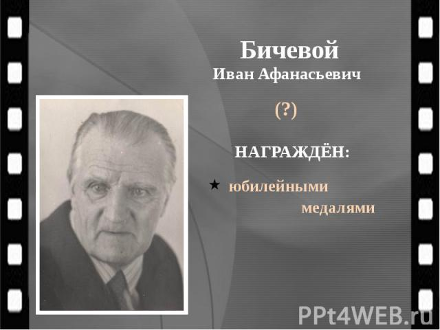 Бичевой Иван Афанасьевич (?)