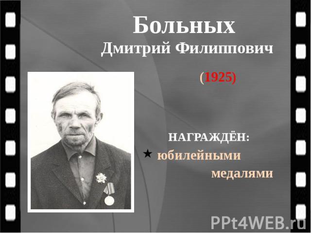 Больных Дмитрий Филиппович (1925)
