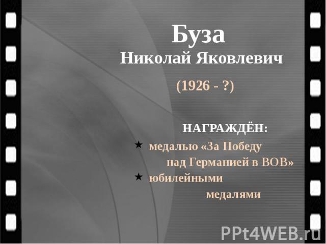 Буза Николай Яковлевич (1926 - ?)