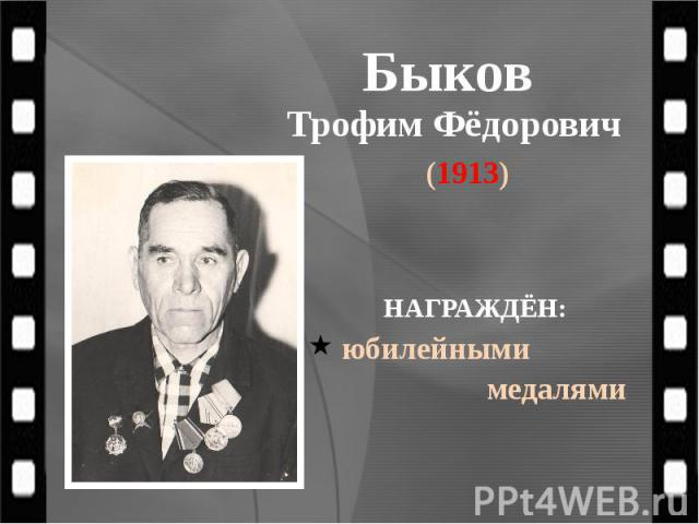 Быков Трофим Фёдорович (1913)