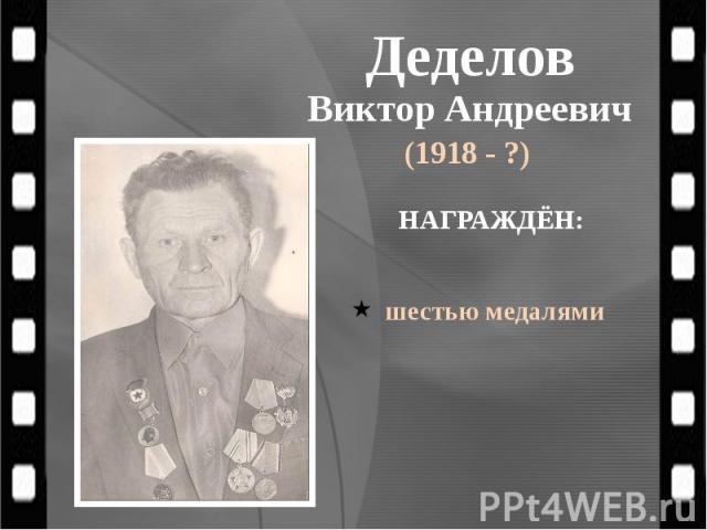 Деделов Виктор Андреевич (1918 - ?)