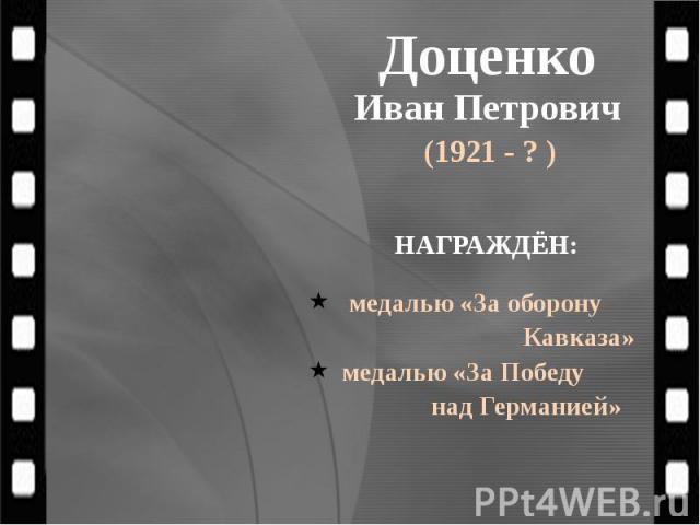 Доценко Иван Петрович (1921 - ? )