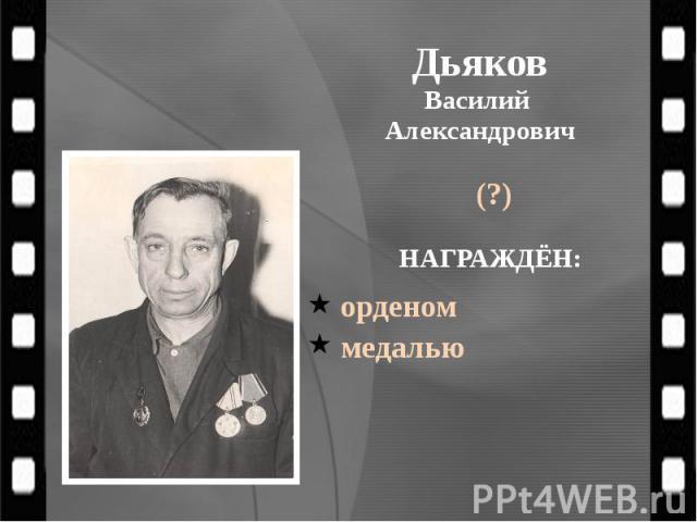 Дьяков Василий Александрович (?)