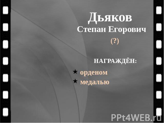 Дьяков Степан Егорович (?)