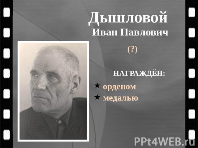 Дышловой Иван Павлович (?)