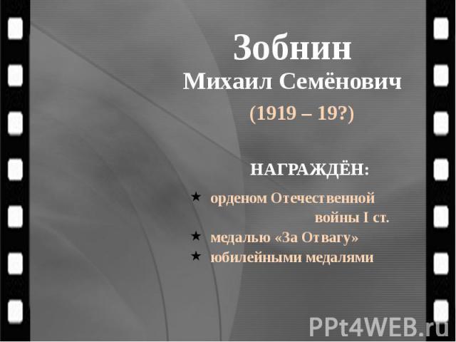 Зобнин Михаил Семёнович (1919 – 19?)