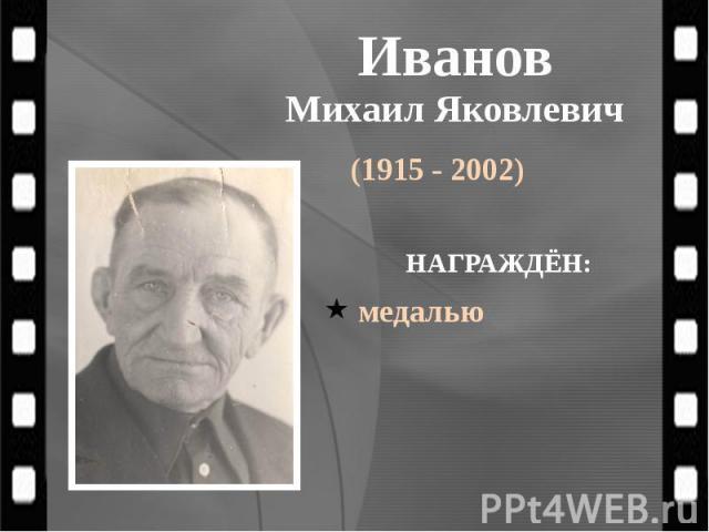 Иванов Михаил Яковлевич (1915 - 2002)